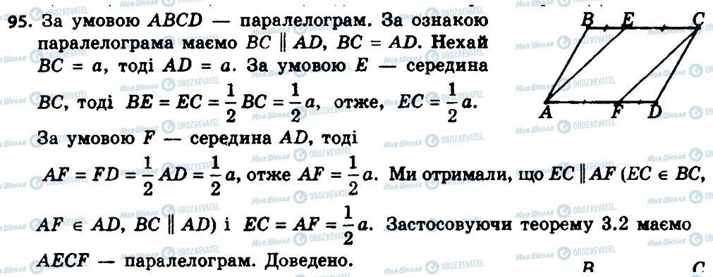 ГДЗ Геометрия 8 класс страница 95