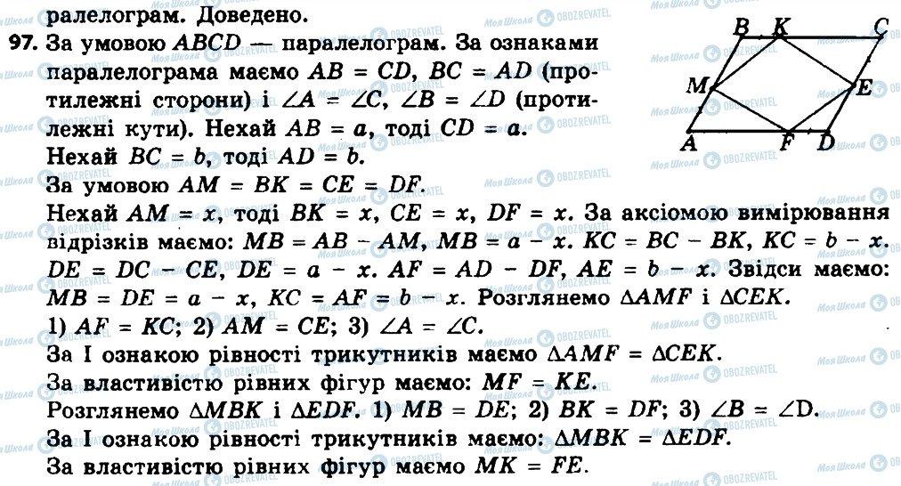 ГДЗ Геометрия 8 класс страница 97