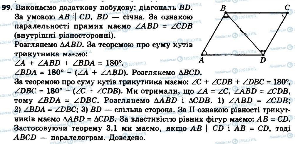ГДЗ Геометрия 8 класс страница 99