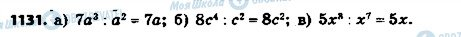 ГДЗ Алгебра 8 клас сторінка 1131
