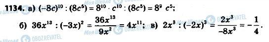 ГДЗ Алгебра 8 клас сторінка 1134