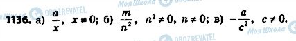 ГДЗ Алгебра 8 клас сторінка 1136