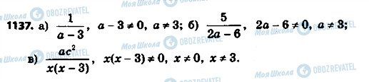 ГДЗ Алгебра 8 клас сторінка 1137