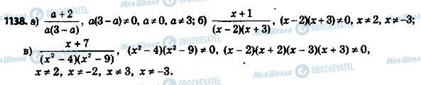 ГДЗ Алгебра 8 клас сторінка 1138