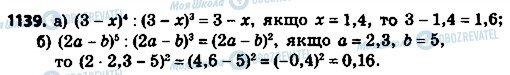 ГДЗ Алгебра 8 клас сторінка 1139