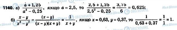 ГДЗ Алгебра 8 клас сторінка 1140