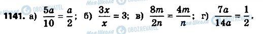 ГДЗ Алгебра 8 клас сторінка 1141