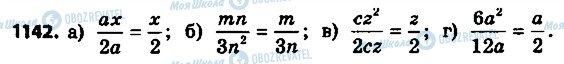ГДЗ Алгебра 8 клас сторінка 1142