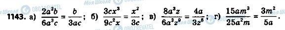 ГДЗ Алгебра 8 клас сторінка 1143