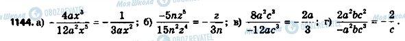 ГДЗ Алгебра 8 клас сторінка 1144