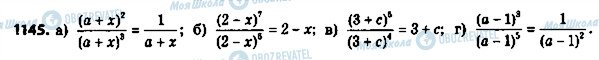 ГДЗ Алгебра 8 клас сторінка 1145