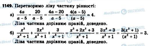 ГДЗ Алгебра 8 клас сторінка 1149