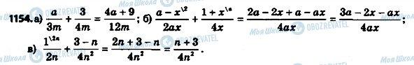 ГДЗ Алгебра 8 клас сторінка 1154