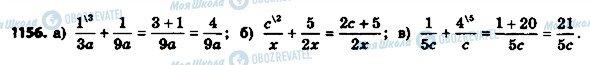 ГДЗ Алгебра 8 клас сторінка 1156