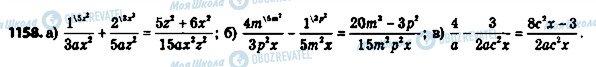 ГДЗ Алгебра 8 клас сторінка 1158