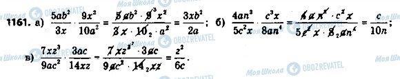 ГДЗ Алгебра 8 клас сторінка 1161