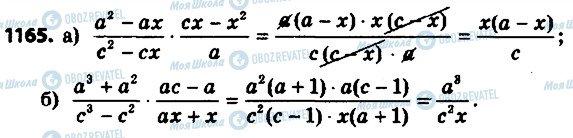 ГДЗ Алгебра 8 клас сторінка 1165