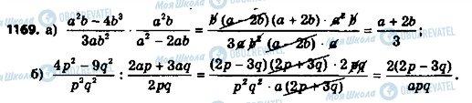 ГДЗ Алгебра 8 клас сторінка 1169