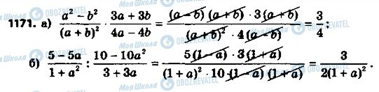 ГДЗ Алгебра 8 клас сторінка 1171