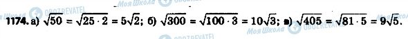 ГДЗ Алгебра 8 клас сторінка 1174