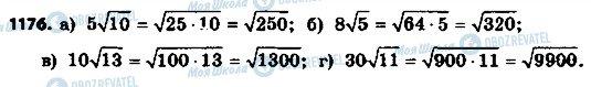 ГДЗ Алгебра 8 клас сторінка 1176