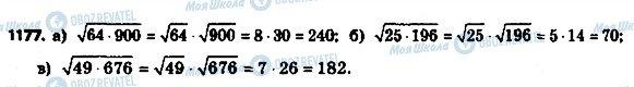ГДЗ Алгебра 8 клас сторінка 1177