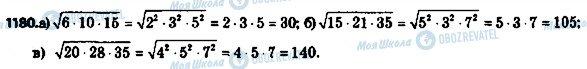 ГДЗ Алгебра 8 клас сторінка 1180