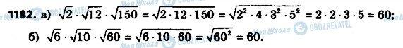 ГДЗ Алгебра 8 клас сторінка 1182