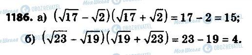 ГДЗ Алгебра 8 клас сторінка 1186