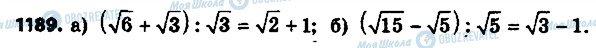 ГДЗ Алгебра 8 клас сторінка 1189