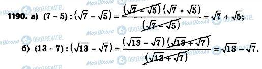 ГДЗ Алгебра 8 клас сторінка 1190