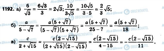 ГДЗ Алгебра 8 клас сторінка 1192