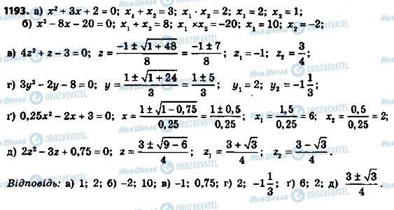 ГДЗ Алгебра 8 клас сторінка 1193