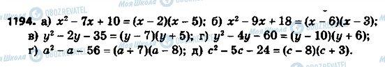 ГДЗ Алгебра 8 класс страница 1194
