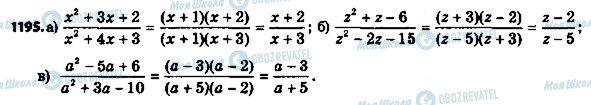 ГДЗ Алгебра 8 клас сторінка 1195