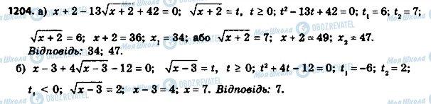 ГДЗ Алгебра 8 клас сторінка 1204