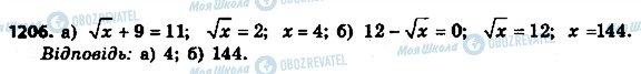 ГДЗ Алгебра 8 клас сторінка 1206