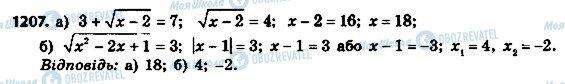 ГДЗ Алгебра 8 клас сторінка 1207