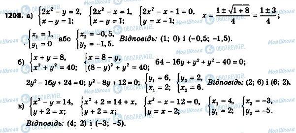 ГДЗ Алгебра 8 клас сторінка 1208