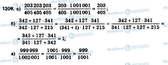 ГДЗ Алгебра 8 класс страница 1209