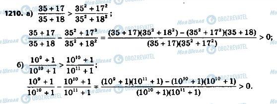 ГДЗ Алгебра 8 класс страница 1210