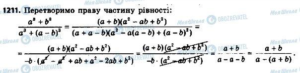 ГДЗ Алгебра 8 класс страница 1211