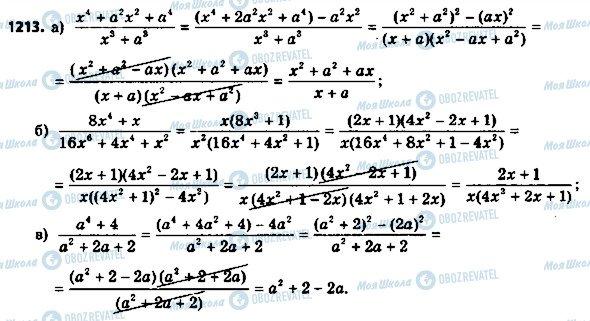 ГДЗ Алгебра 8 клас сторінка 1213