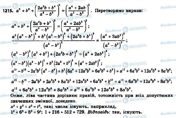 ГДЗ Алгебра 8 клас сторінка 1215