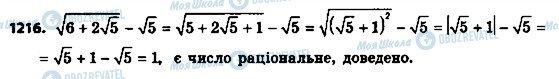 ГДЗ Алгебра 8 класс страница 1216