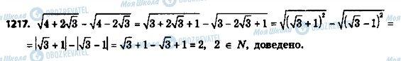 ГДЗ Алгебра 8 класс страница 1217