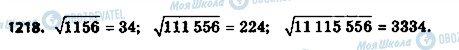 ГДЗ Алгебра 8 класс страница 1218