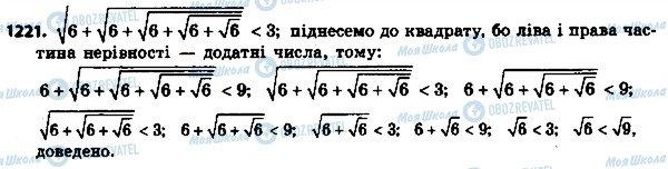 ГДЗ Алгебра 8 класс страница 1221