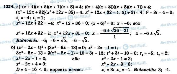 ГДЗ Алгебра 8 класс страница 1224