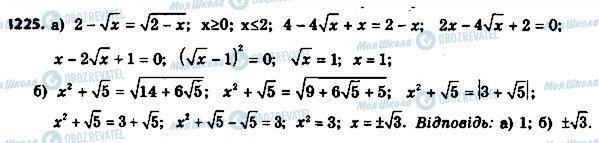 ГДЗ Алгебра 8 класс страница 1225